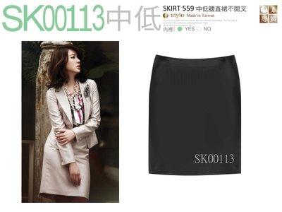 【SK00113】☆ O-style ☆ 中低腰OL彈性緞面光澤感直筒裙、短裙(不開叉)- 日本韓國通勤款