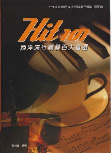 ☆ 唐尼樂器︵☆鋼琴教學樂譜系列- Hit 101《西洋流行鋼琴百大首選》共101首經典熱門金曲