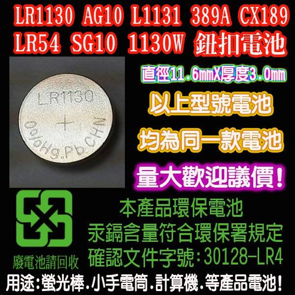 鈕扣電池 水銀電池 AG10 LR1130 L1131 389A LR54 CX189 SG10 1130W