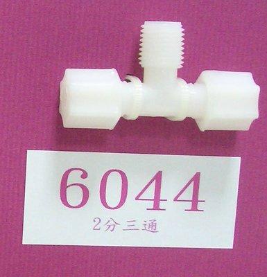 【清淨淨水店】T型塑膠接頭~6044:2分牙2分管3通15元