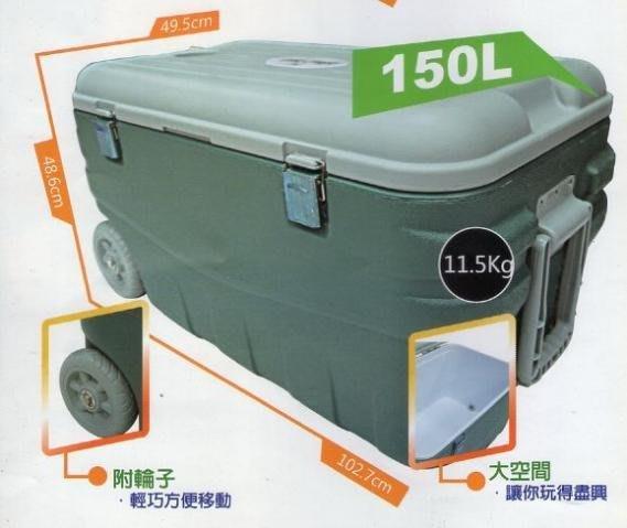 m朋品心m旗艦型150L(附輪)全新冰寶專業型冰箱 箱蓋可充當小餐桌 釣魚露營烤肉