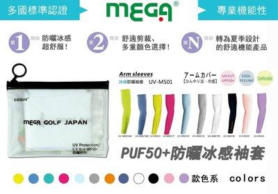 藍鯨高爾夫 Mega 防曬涼感袖套...