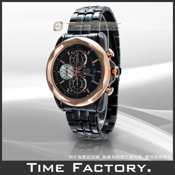 【時間工廠】全新原廠正品 ALBA(SEIKO) 黑X玫瑰金三眼計時錶 AF8P06X