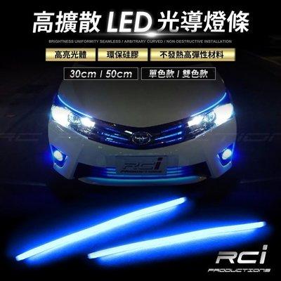 RC HID LED專賣店 光導 LED燈條 雙色燈條 導光條 光導移植 淚眼燈 日行燈 尾燈 大燈 燈眉 微笑燈(D)