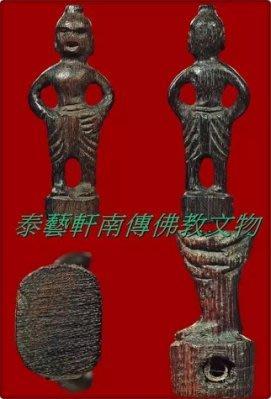 阿贊仲 2521木雕古曼-薩馬公驗證