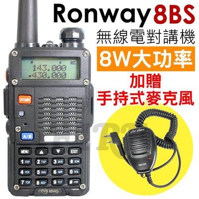 《光華車神無線電》加贈手持托咪】Ronway 隆威 8BS 無線電對講機 8W大功率 音量加大 雙頻雙顯 省電功能