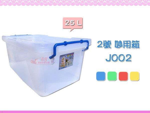 88玩具收納~2號妙用箱 52~31~22cm J002 萬用箱 整理箱 掀蓋透明收納箱