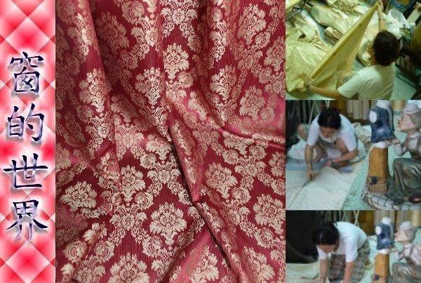 【窗的世界】20年專業製作達人,提花窗簾布T06,鴻運當頭新春特價布,到府安裝最後一支