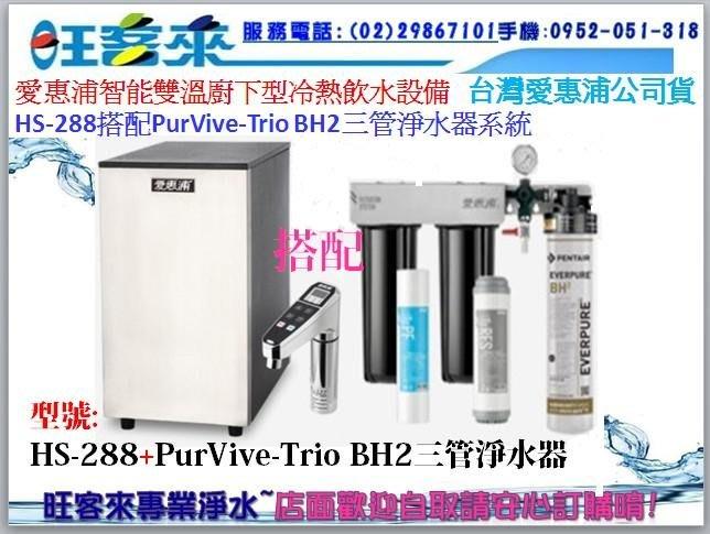 愛惠浦HS-288智能雙溫廚下型冷熱飲水設備+前置搭愛惠浦PurVive-Trio BH2三管抗菌抑垢型淨水器含安裝