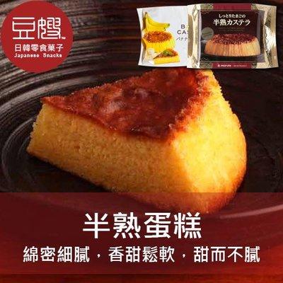 【豆嫂】日本零食 半熟蛋糕(原味/香蕉)