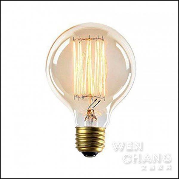 工業風 G80燈泡 40W 220V E27 球型 復古鎢絲燈泡 LBU-019 *文昌家具*