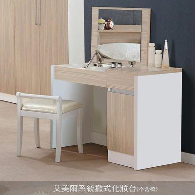 【UHO】艾美爾系統掀式化妝台(不含椅...
