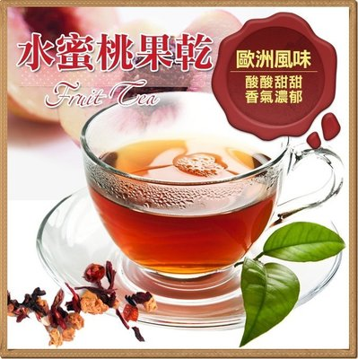 水蜜桃果乾茶茶包 果粒茶 一包(20入) 另有8種口味 草莓 藍莓 黑森林 水蜜桃 蘋果 柳橙 【全健健康生活館】