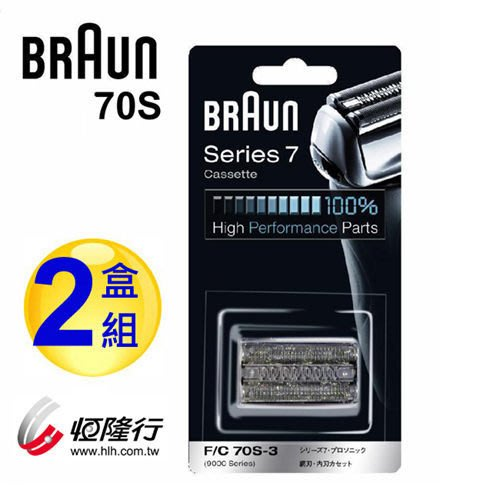 【大頭峰電器】德國百靈BRAUN-複合式刀頭刀網匣(銀) 70S (2盒組)