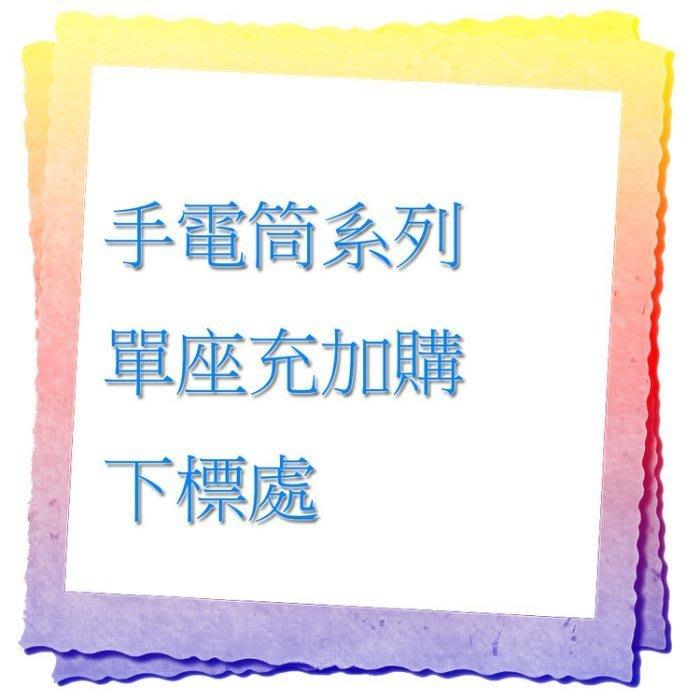 ☆興雲網購☆【27012】此賣場為手電筒加購區 單座充