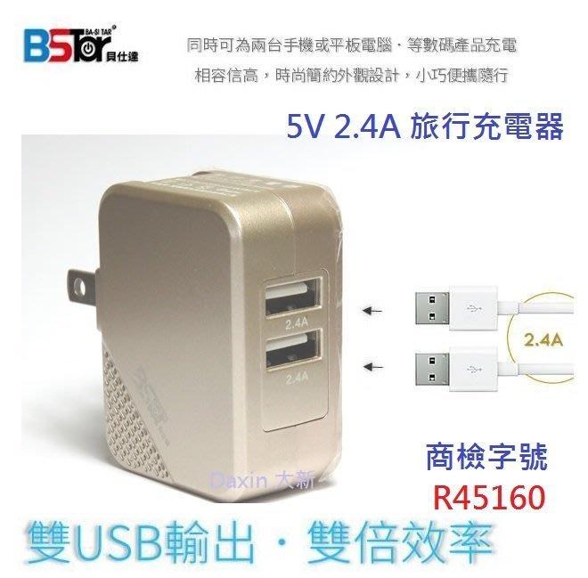 SONY Xperia XA XP XZ XZ1 XA Ultra 雙孔USB 5V 2.4A 快充 旅充頭 充電器