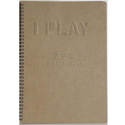 大字版《小山烏克麗麗》I PLAY音樂手冊 易攜帶、活頁裝訂、附主旋律與和弦 IPLAY