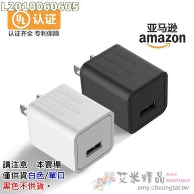 ✨艾米精品🎯FCC/UL認證 單口USB充電器 5V足1A🌈蘋果 安卓 TYPE-C 供電穩定 亞馬遜爆款 快充