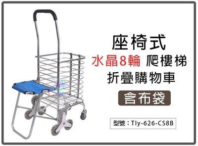 【面交王】座椅式 水晶8輪 爬樓梯 折疊購物車 買菜車 含布袋 鋁合金 手推車 菜籃車 購物車 Tly-626-CS8B