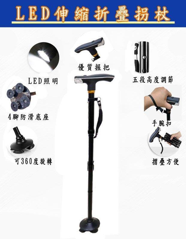 管徑加寬 (最新加穩款/使用4號電池) 四腳支撐加固點 5段高度伸縮 LED摺疊夜行拐杖 鋁合金登山杖 照明杖 戶外健行
