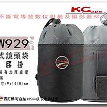 Jenova TW929 TW~929 吉尼佛 鏡頭袋 鏡頭保護袋 NIKON CANON