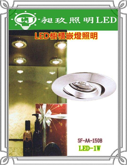 【昶玖照明LED】LED崁燈 1W 櫥櫃燈 天花燈 附變壓器 嵌孔46mm 黃光/白光 SF-AA-1508