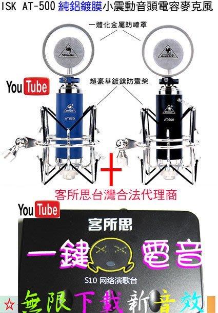 一鍵電音第14號套餐之15:台灣保固S10+電容麥克風 isk AT500+ NB-35支架送166音效補件