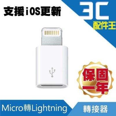 APPLE 轉接器 Micro 轉 Lightning iPhone 5/6/6+/6S/6S+/7/7+/8/8+/X