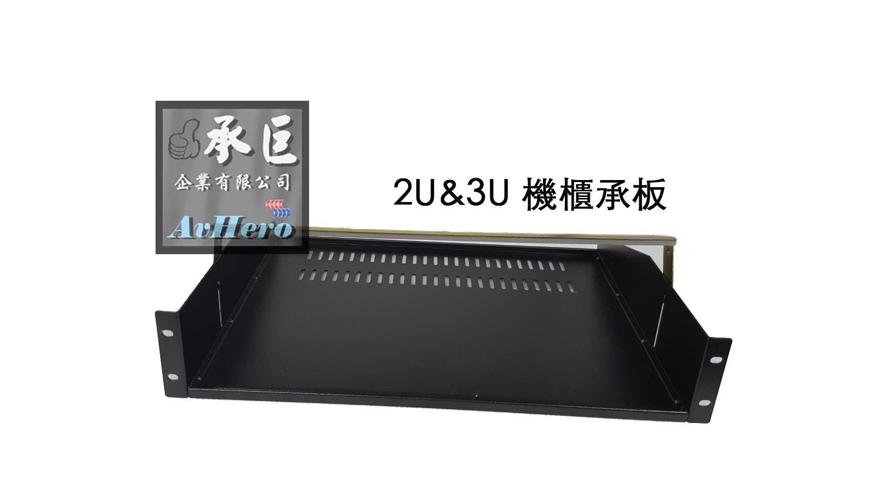 2U&3U機櫃承板