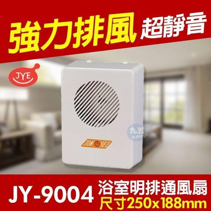 中一電工JY~9004 浴室通風扇 中一牌浴室排風扇 明排抽風機 明排風扇 另售換氣扇 輕