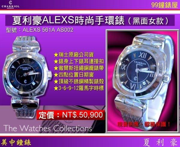 【99鐘錶屋】夏利豪CHARRIOL:經典時尚手環女錶。公司貨!ALEXS 561A AS002/免運費