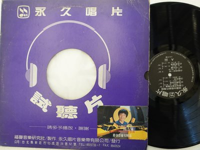 【柯南唱片】流雲台語歌壇創作// 司機的心聲//接受PAYPAL&支付寶付款 >LP