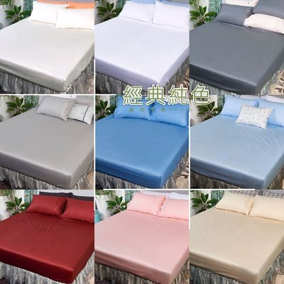 《40支紗》雙人床包/枕套/3件式【共9色】經典純色 100%精梳棉-麗塔寢飾-