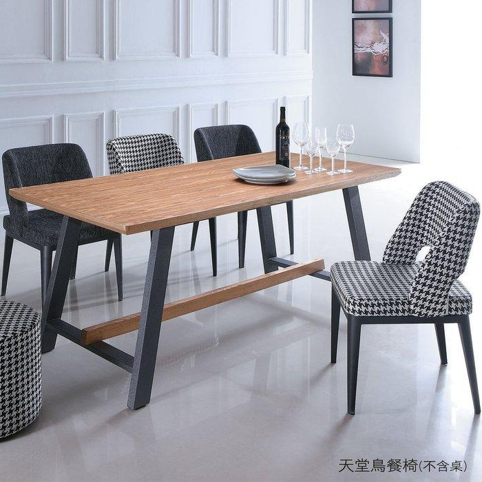 【UHO】天堂鳥餐椅/ 二色可選 免運費 HO18-749-1-2