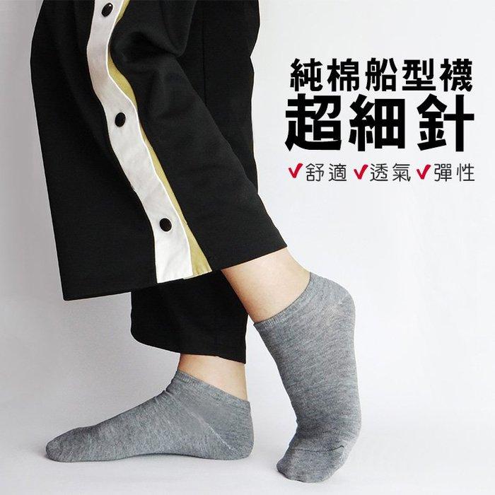 船型200超細針休閒襪 不起毛球 台灣製【森亞絲】