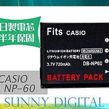 陽光 Casio NP~60 NP60 日製電池 EXILIM EX~S10 EX~S12