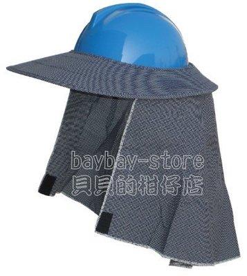 (安全衛生)工程帽專用_遮陽帽有後圍巾(不含工程帽)_戶外防曬及工地現場適用