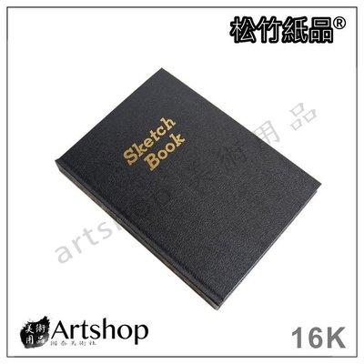 【Artshop美術用品】松竹紙品 精裝素描繪圖本 (16K) 膠裝硬殼100入