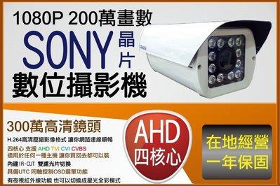 台灣製造 四核心1080P 手調式2.8-12mm鏡頭 戶外型攝影機 AHD TVI CVI 類比 主機皆可以使用