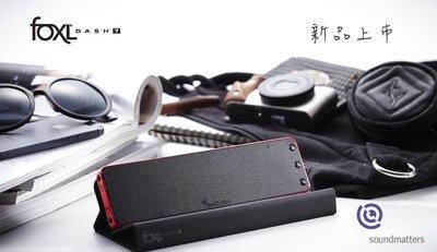 《台北精品》實體店面『soundmatters Dash 7 』藍芽揚聲器/藍牙喇叭可連接foxlO重低音箱
