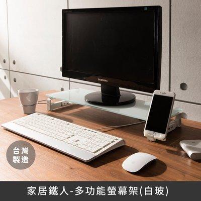 【myhome8居家無限】多功能螢幕架-白色玻璃,附置杯架、USB及插座功能