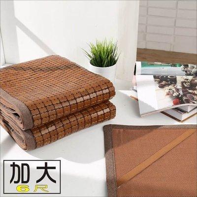 【居家大師】天然炭化3D立體透氣網墊款雙人加大6尺專利麻將竹涼蓆/附鬆緊帶款 主管椅 G-D-GE006WA-6