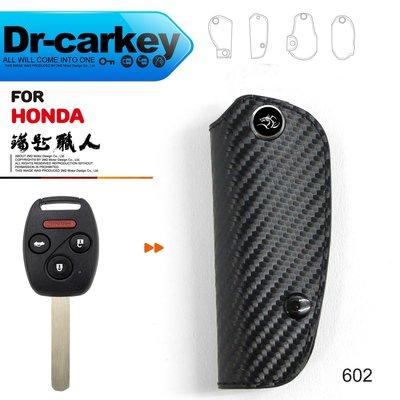 【鑰匙職人】HONDA ACCORD K13 K11 本田汽車鑰匙 皮套 傳統型鑰匙 鑰匙包 鑰匙皮套