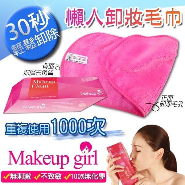 Makeup gril 神奇缷妝巾(3入)