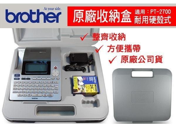 ~含稅   送贈品~ BROTHER PT~2700 中英日文標籤機之 硬式收納盒 PT~