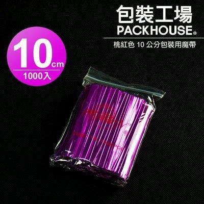 【包裝工場】桃紅色 10 公分包裝用魔帶 / 1000入 / 紮絲 封口鐵絲 束帶 綁帶 緞帶 喜糖 束線 束口絲