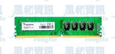 威剛 ADATA DDR4 2666 8G 桌上型記憶體【風和資訊小舖】