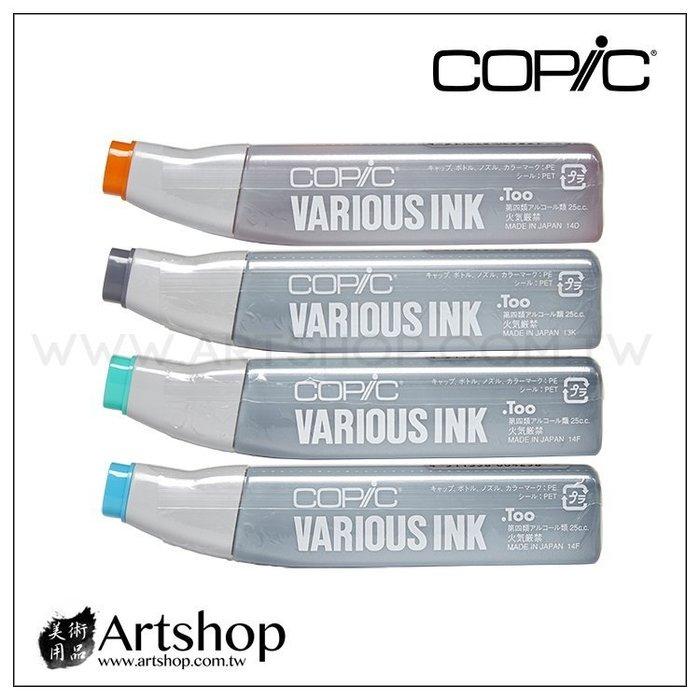 【Artshop美術用品】日本 COPIC 麥克筆補充液 VARIOUS INK (25ml) 一二三代通用!