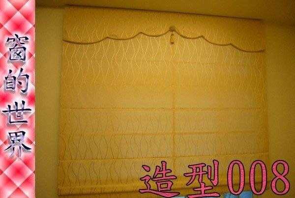 【窗的世界】20年專業製作達人,造型羅馬窗簾#008(網拍首選,超低價格,滿意最重要)