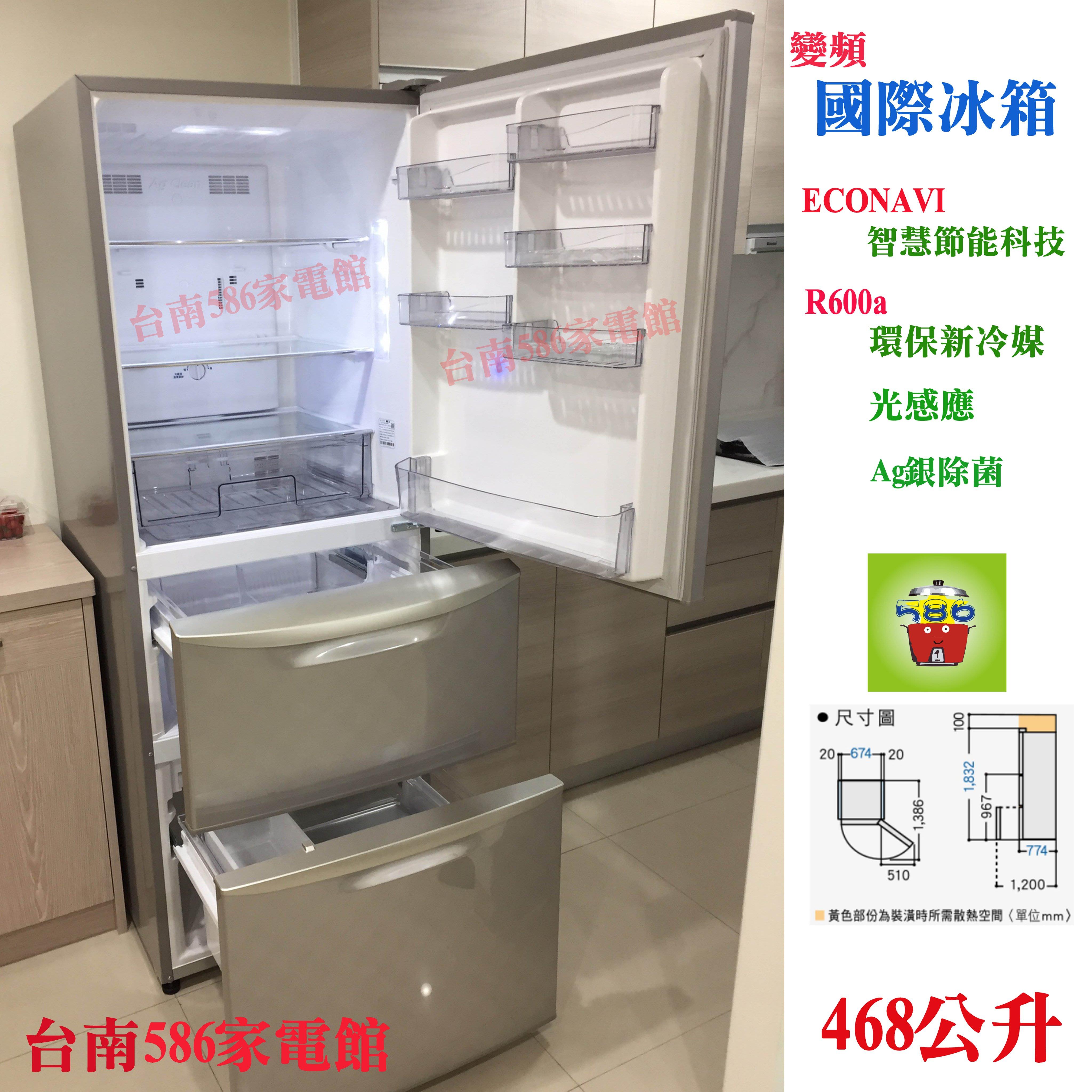 《586家電館》Panasonic國際鋼板冰箱 3 門冰箱【NR-C479HV】智慧節能科技
